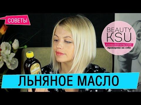 Лечебное льняное масло: применение, польза и вред