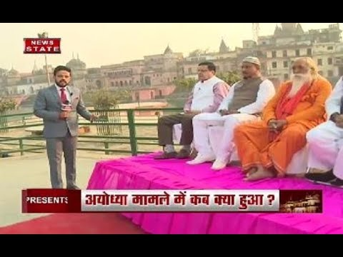 Ayodhya people and local representative's view on Ram Temple issue supreme court