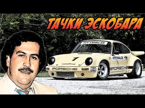 Странная Автомобильная Коллекция Пабло Эскобара