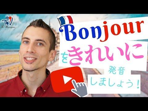 「フランス語の発音 -1-」Bonjour の発音の詳しい説明