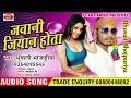 Download Jawani jiyan hota ( जवानि जियान होता) सुपरहिटभोजपुरी गाना 2018/भुवालि भोजपुरिया