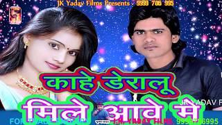 2017 सुपर हिट भोजपुरी गाना || काहे डेरालु मिले आवे में || Kahe Deralu Mile || Arvind Ujala