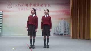 Publication Date: 2019-03-25 | Video Title: 三水同鄉會禤景榮學校_S2_鴿子