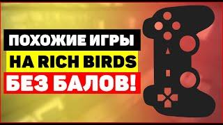 Похожие игры на Rich Birds БЕЗ БАЛЛОВ (без Cash Points)