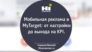 Мобильная реклама в MyTarget: от настройки до выхода на KPI.