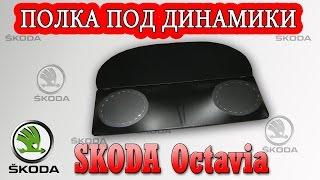 Задняя полка Шкода Октавия Тур (Skoda Octavia Tour) в кузове лифтбек