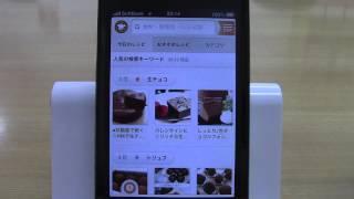 クックパッド/iPhoneアプリ