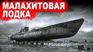 Смертельный эксперимент подводников! Малахитовая Лодка! (30.12.2016)