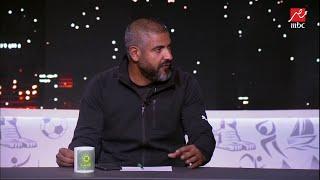 خالد علي : تمنيت عدم مواجهة الأهلي في ربع النهائي (عشان انا أهلاوي)