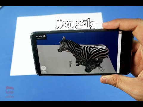 b21723a29  أفضل تطبيقات الواقع المعزز مع شرح الفرق بينه وبين الواقع الأفتراضي -  YouTube