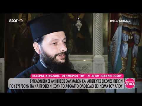 Τα θαυματα του Αγίου Ιωάννη Ρωσσου - συγκλονιστικες μαρτυρίες