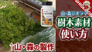 【山・森ジオラマ】KATO 樹木製作アイテム3種類の使い方・作り方 / Nゲージ 鉄道模型【SHIGEMON】