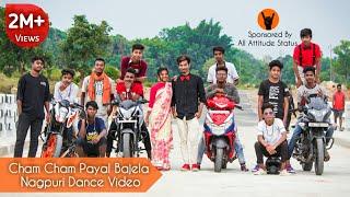 Cham Cham Payal Bajela Nagpuri Song || New Nagpuri Dance Video || PC GANG