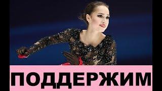 Поддержим АЛИНУ ЗАГИТОВУ! СЕРЕБРО - не ТРАГЕДИЯ!!!