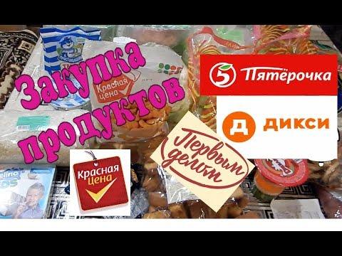 ЗАКУПКА ПРОДУКТОВ / август 2019 /Дикси Пятерочка