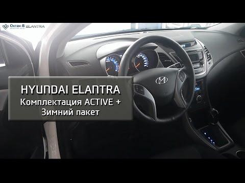 Hyundai Elantra Комплектация Active Зимний пакет