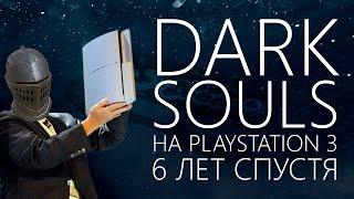 Dark Souls на PS3 6 лет спустя