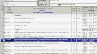 ЭКСПЕРТ СМЕТА Составление сметы  Как перемещать позиции локальной сметы(, 2010-07-09T12:40:36.000Z)