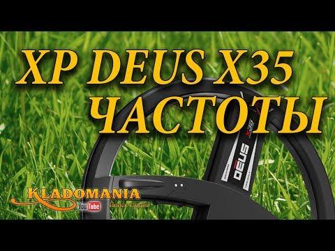 ТЕСТ КАТУШЕК МД XP DEUS X35 частоты