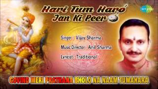 Govind Meri Prathana Bholo Na Naam Tumahara | Hindi Devotional Song | Vijay Sharma