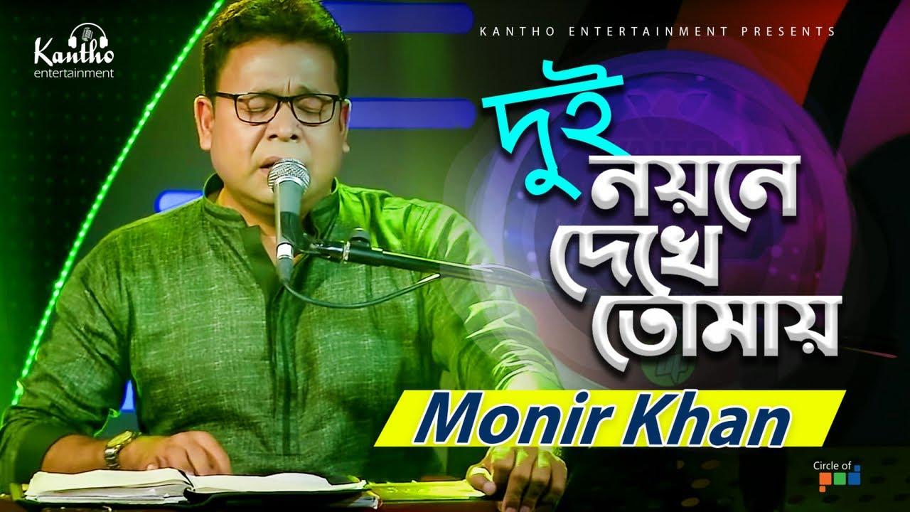 Monir Khan - Dui Noyone Dekhe Tomay | দুই নয়নে দেখে তোমায় | TV Program 2020