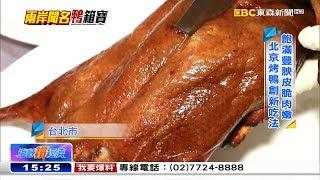 皮酥肉嫩 「鴨」箱寶 老派中餐華麗變身《海峽拚經濟》
