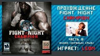 прохождение Fight Night Champion - 8 серия Финал (Нервный срыв)