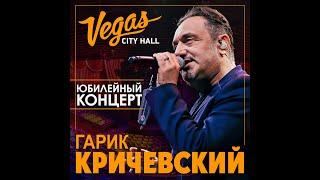 Гарик Кричевский - Юбилейный концерт Vegas City Holl