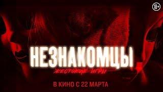 Незнакомцы: Жестокие игры --- русский трейлер 18+
