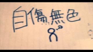 Hatsune Miku - Self-Inflicted Achromatic