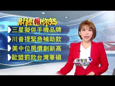 ETTV_AICPA Award for Tony Yu_尤信硯獲獎2 7 25 18