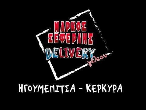 Delivery Γέλιου   Ηγουμενίτσα - Κέρκυρα