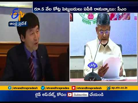 37 Companies from South Korea |  to Invest 5,000 Cr in AP | Chandrababu