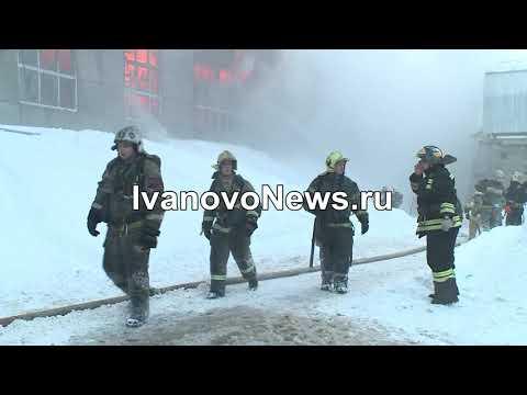 Иваново   крупный пожар на КИПе