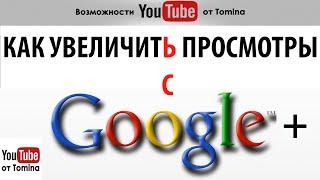 Как увеличить просмотры на youtube. Один простой способ бесплатно увеличить просмотры на ютубе!