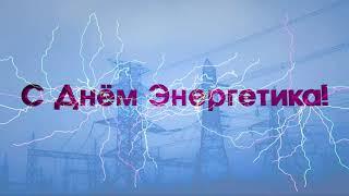 С Днем Энергетика футаж молнии.✨ 22 декабря ДЕНЬ ЭНЕРГЕТИКА Красивая надпись хромакей