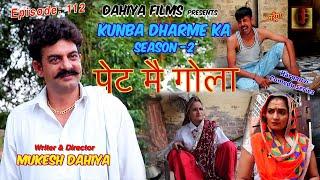 पेट मै गोला # Season-2 # Mukesh Dahiya # Kunba Dharme Ka # Superhit Haryanvi  Comedy #  DAHIYA FILMS