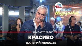 Валерий Меладзе - Красиво (LIVE @ Авторадио)
