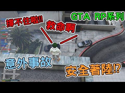 "【Uzra】""意外""墜樓急求救,最智障的救援過程(GTA V RP)"