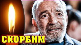 Врачи не спасили! Сегодня не стало талантливого советского актера Валентина Гафта