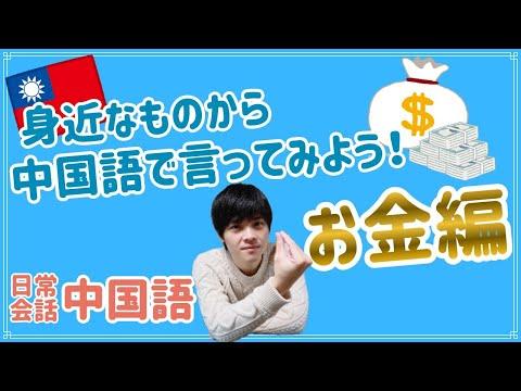 【中国語 日常会話編】お金に関することを中国語で言ってみよう。今日も一緒に中国語を勉強しましょう!