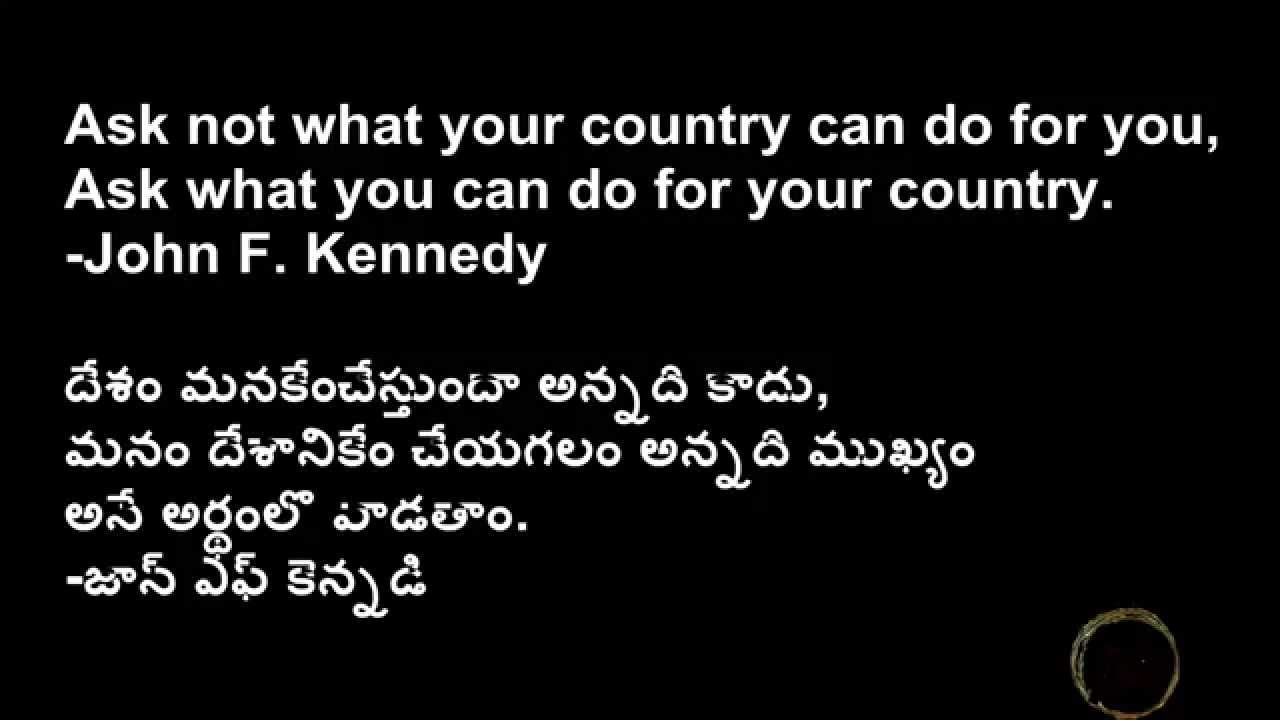 ask not what your country can do for you My fellow americans, ask not what your country can do for you, ask what you can do for your country - john f kennedy quotes from brainyquotecom.