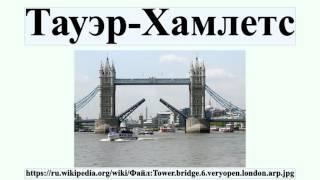 Тауэр-Хамлетс(Тауэр-Хамлетс Лондонский боро Тауэр-Хамлетс , буквально «Тауэрские деревушки») — один из 32 лондонских боро,..., 2016-07-16T16:46:31.000Z)