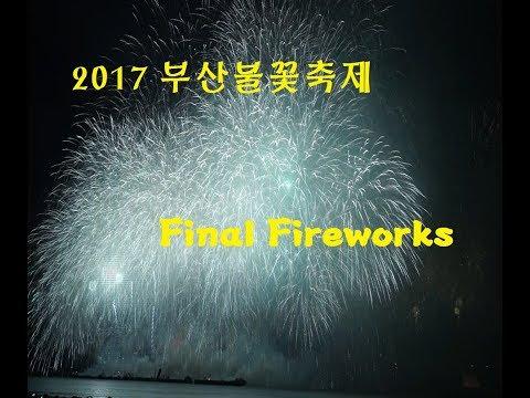2017년 부산불꽃축제 - 한국 피날레 불꽃(2017 Pusan Fireworks Festival - Finale Fireworks)