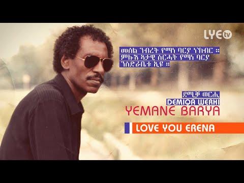 LYE.tv - Legend Yemane Barya - Demiqa Werhi | ደሚቓ ወርሒ - LYE Eritrean Music