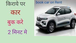 Car rent par kaise le|| how to book car on rent|| car on rent