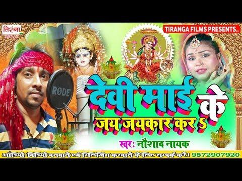 Super Hit Devi Geet 2019 :-singer Naushad Nayak