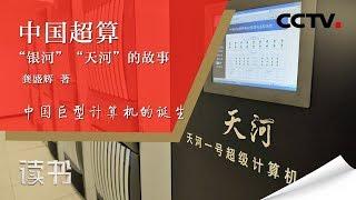 """《读书》 20191011 龚盛辉 《中国超算:""""银河""""""""天河""""的故事》 中国巨型计算机的诞生  CCTV科教"""