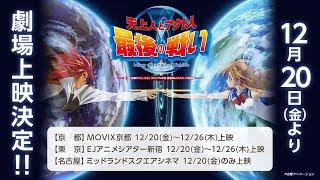 『天上人とアクト人 最後の戦い』2019年12月20日より劇場デジタル上映決定! thumbnail