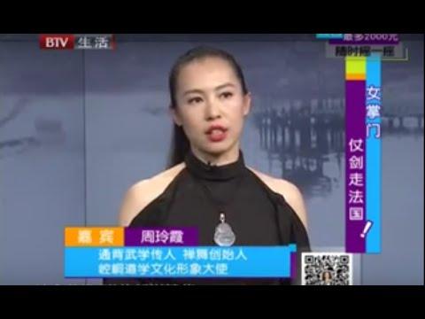 Lingxia Zhou Beijing TV